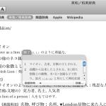 Macの便利な使い方 その4 「どこでも辞書」