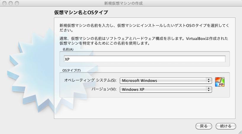 マシン名、OS、バージョン設定
