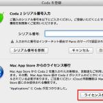 Coda2 Mac App Store版で直販版も利用可能に!
