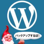 ロリポップでWordPress使ってたら必須。データベース(DB)のバックアップをしましょう。