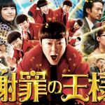 安心して笑える映画「謝罪の王様」感想