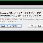 Mac OS X 10.9 mavericksで起動できないアプリを起動する方法